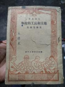 地主和長工的故事,紅色收藏必備書:孔網孤本