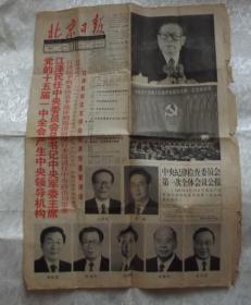 北京日报 -1997年9月20日 4版