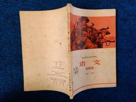 浙江省高中试用课本   语文   第一册(70年1版1印  领袖像)