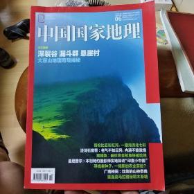 中国国家地理 2018年第6期