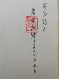 著名历史学家王锺翰(王钟翰)签赠本《王锺翰学术论著自选集》