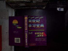 新世纪学习宝典3+X中学历史高中卷