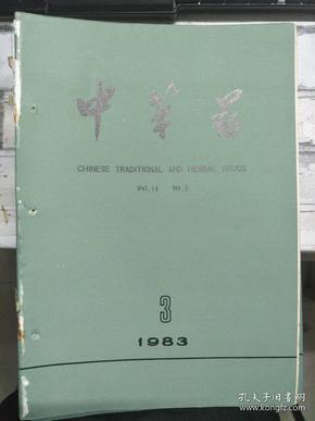 《中草药 1983 V.11 N.3》马蔺子油的理化性质及其脂肪酸的鉴定、香云片中多糖蛋白的分析、宁心碱对猪心室肌细胞动作电位的影响.......