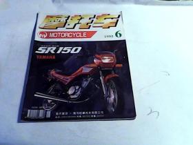 摩托车1996年第5期