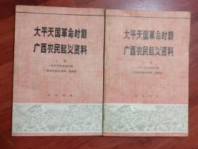 太平天国革命时期广西农民起义资料(上下册)2本合售、品相以图片为准