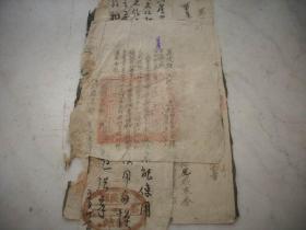 山西解放区-1949年5月陵县人民政府-支前委员会【通知】南下西进大军到来做好支前工作3份