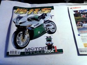 摩托车2004年第1期
