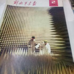 解放军画报1982.2