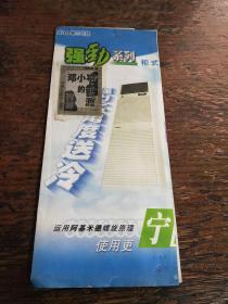 报纸剪报自订本 连载文学小说类~~邓小平的智源 陈振家  1~30篇  缺第25篇  2003年大河报连载
