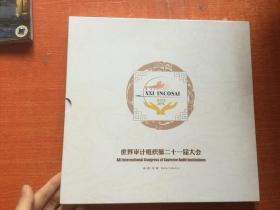 世界审计组织第二十一届大会 邮票珍藏册