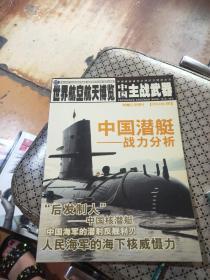 世界航空航天博览 中国 主战武器