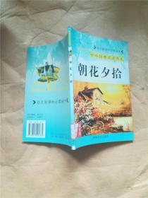 中外经典阅读书系 朝花夕拾【馆藏】&620B447477