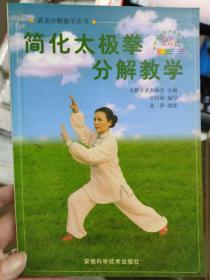 武术分解教学丛书《简化太极拳分解教学》
