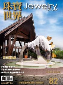 珠宝世界杂志 双月刊