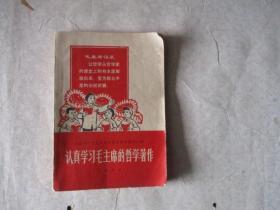 上海市中学毛泽东思想教育课辅助读物:认真学习毛主席的哲学著作(三年级用)