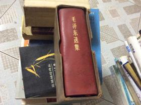 毛泽东选集 一卷本 浮雕毛像