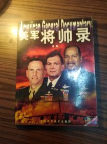 美军将帅录 (中将)                  (大16开)《119》