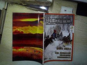 新疆人文地理  2016.12