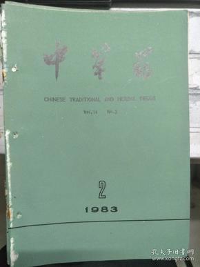 《中草药 1983 V.11 N.2》人参娃儿藤的化学成分研究、当归中微量金属元素的测定、七叶莲与三丁酸钠注射液止痛作用的临床观察.......