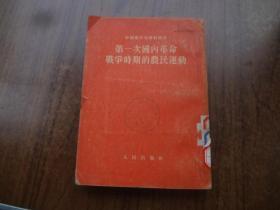 中国现代史资料丛刊:第一次国内革命战争时期的农民运动