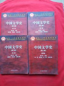 正版 中国文学史 第三版 3版 第1-4卷 全四册(第一册有少量?#22987;?#21010;线,其余三册内页干净无涂画)