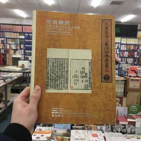 北京德宝2008年春季艺术品拍卖会--古籍文献暨书画版画专场