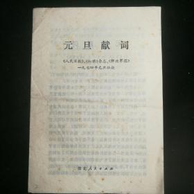 《元旦献词~〈人民日报〉〈红旗杂志〉〈解放军报〉一九七四年元旦社论》19774年湖北人民出版社