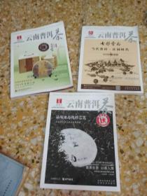 云南普洱茶  2014年春,夏,秋