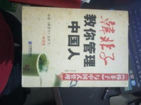 《韩非子》与中国式管理