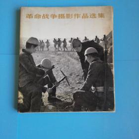 革命战争摄影作品选集 - 抗日战争和解放战争部分