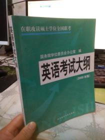 在职攻读硕士学位全国联考:英语考试大纲(2008年版)