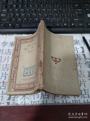 民国旧书   地理学(新中学文库)      2A