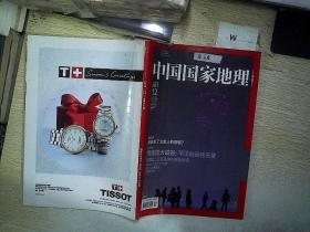 中国国家地理     2014.12.