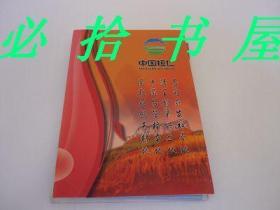 中国桓仁旅游交通图 折页