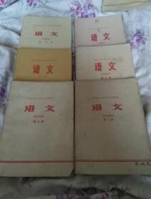 文革课本:  语文(第二册.第三册.第四册.第七册.第八册.第九册,共6本)
