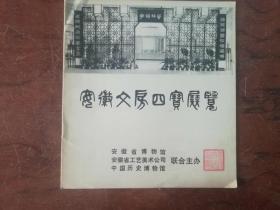 【安徽文房四宝展览