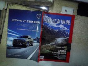 中国国家地理     2014.3