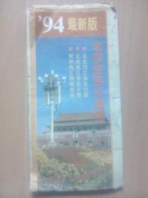 """旅游图--北京,""""94""""最新版旅游交通图(1994年版)"""