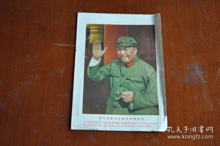 伟大领袖毛主席向我们招手