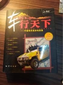 车行天下----中国驾车旅游地图集                  (大16开)《119》