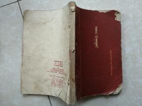 1959鑰佺増钂欐枃锛氳嫳闆勬牸鏂皵