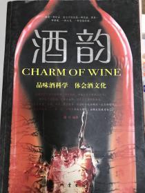 正版现货!酒韵:品位酒科学 体会酒文化9787502824914
