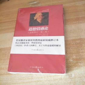社科经典:道德情感论(最新修订 第2版)