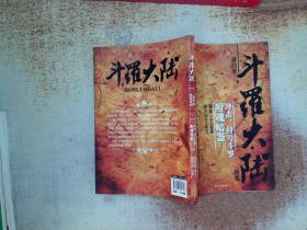 斗罗大陆续集系列第四卷--冲击,封号斗罗、附魂暗器