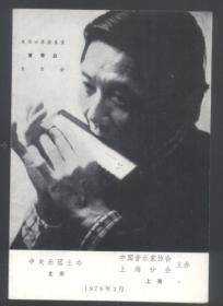 美国口琴演奏家黄青白音乐会 节目单1979