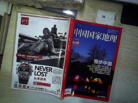 中国国家地理     2016.11