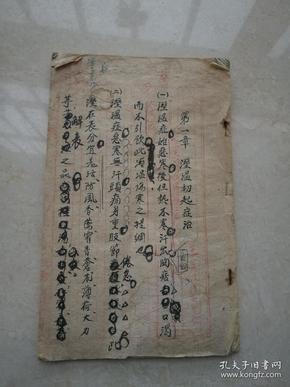 中医手抄本,用纸是锦润堂制。