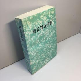 德汉军语辞典 (品好,自然旧 如图)【一版一印 95品+++ 内页干净 多图拍摄 看图下单 收藏佳品】