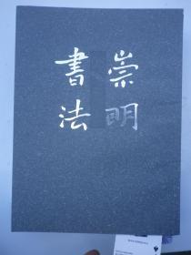 崇明书法 2018.5