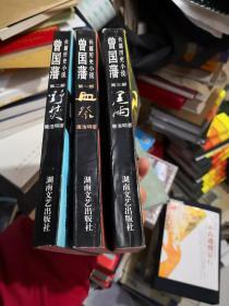 曾国藩(第一血祭,二野焚,三黑雨部)         新GG2